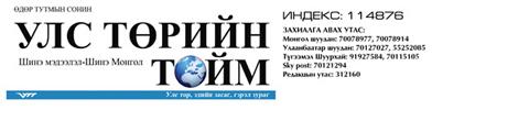 http://stat.gogo.mn/news/2010/6/15/uls%20turiin%20toim%20shine480x.jpg