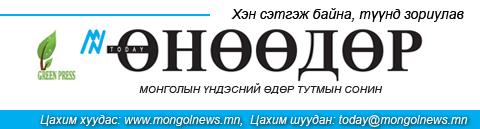 http://stat.gogo.mn/news/2012/11/19/unuudur_banner.jpg
